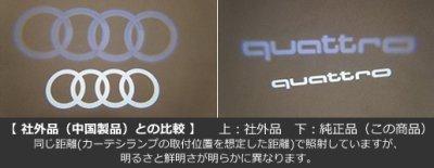 画像1: Audi 純正 LED ドアエントリーライト セット(カーテシランプ)Four Rings / quattro