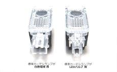 画像4: Audi 純正 LED ドアエントリーライト セット(カーテシランプ)Four Rings / quattro (4)
