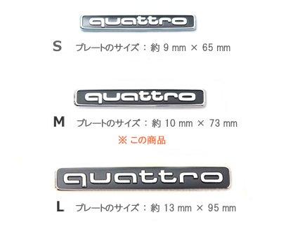 画像1: Audi 純正 quattro エンブレム ブラック (M)
