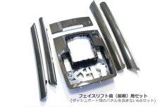 画像2: Audi 純正 Q7(4L) カーボン デコラティブパネル セット (2)