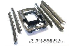 画像1: Audi 純正 Q7(4L) カーボン デコラティブパネル セット (1)