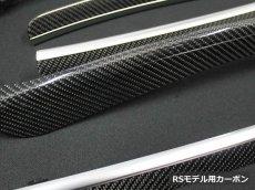 画像2: アウディ純正 A5(8T/8F) デコラティブパネル セット カーボン / ビューフォート / ピアノブラック / ブラッシュドアルミ (2)