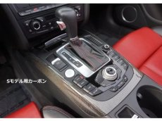 画像3: アウディ純正 A5(8T/8F) デコラティブパネル セット カーボン / ビューフォート / ピアノブラック / ブラッシュドアルミ (3)