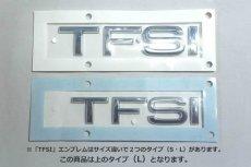 画像2: Audi 純正  TFSI リア エンブレム (L) (2)
