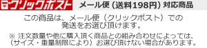 メール便(送料164円)対応商品