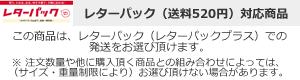 レターパック(送料510円)対応商品