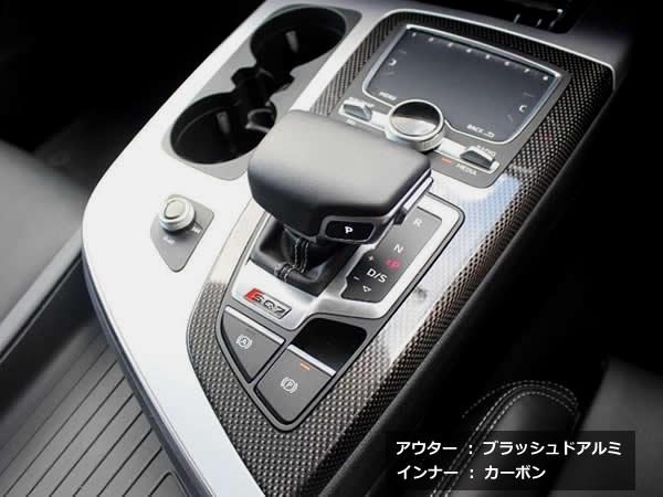 画像1: Audi 純正 Q7(4M) ローワー(インナー)デコラティブパネル カーボン/ビューフォート/スレートグレー (1)