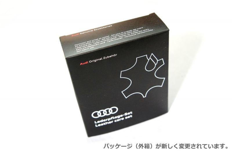 画像1: Audi 純正 レザーケアセット (1)